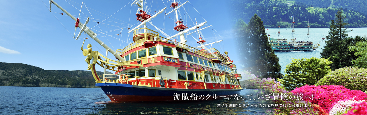 箱根海賊船なのにバリアフリー対応の『ロワイヤルⅡ』『ビクトリー』