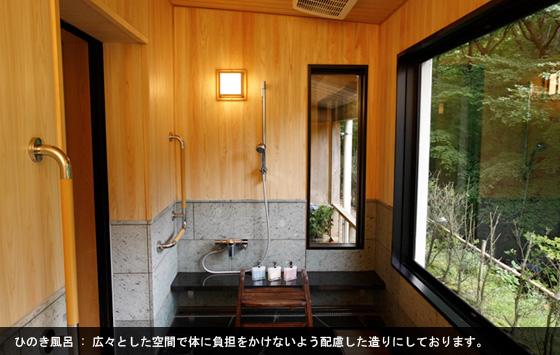 箱根湯本温泉 小田急ホテル はつはな
