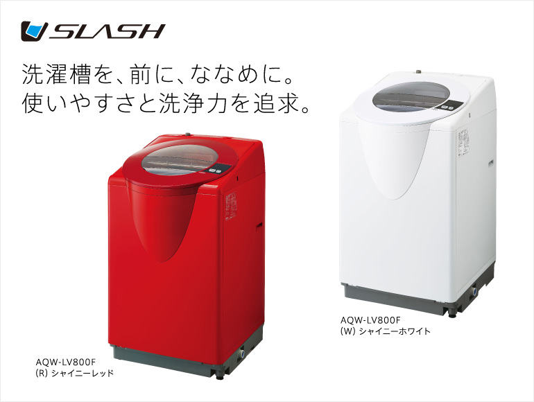 AQUA全自動洗濯機『AQW-LV800F』